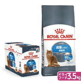 ロイヤルカナン 猫 肥満気味猫用ドライウェットセット ドライ3.5kg×1袋 ジップ付 + パウチ85g×12袋 関東当日便