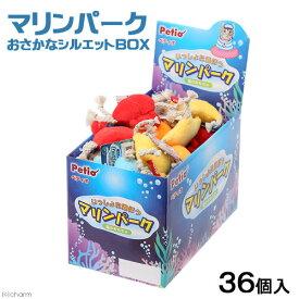 アウトレット品 ぺティオ マリンパーク おさかなシルエットBOX 36個入り 猫 ねこ おもちゃ 関東当日便
