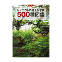 新装版 レイアウトに使える水草500種図鑑【HLS_DU】 関東当日便