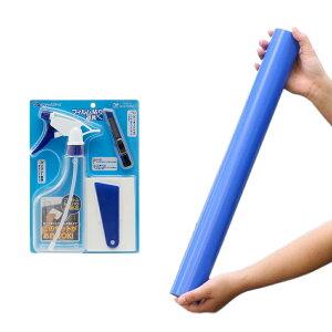 バックスクリーン ARTI(アルティ)120 アクアブルー(125×50cm)+フィルム貼り道具セット 関東当日便
