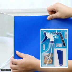 バックスクリーン ARTI(アルティ)45 アクアブルー(50×50cm)+フィルム貼り道具セット 関東当日便