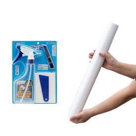 バックスクリーン ARTI(アルティ)90 サンド(95×50cm)+フィルム貼り道具セット 関東当日便