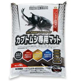 MIKU カブト専用マット 10リットル カブトムシ 幼虫飼育 産卵 お一人様4点限り 関東当日便