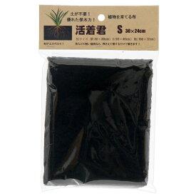 活着君 S 30×24cm 植物を育てる布 テラリウム ビバリウム パルダリウム 関東当日便