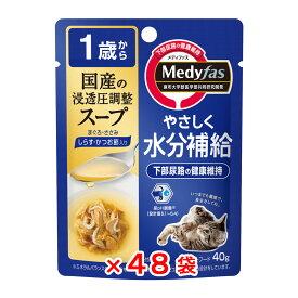 メディファス スープパウチ 1歳から成猫用 しらす・かつお節入り 40g 48袋入り 関東当日便