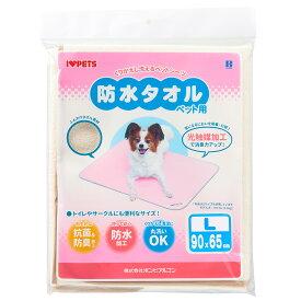 ボンビアルコン 防水タオル ペット用 Lサイズ 90×65cm ベージュ くりかえし洗えるペットシーツ 関東当日便