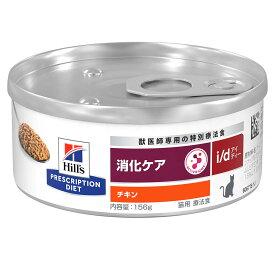 ヒルズ プリスクリプション・ダイエット〈猫用〉 i/d 粗挽きチキン 156g 缶 特別療法食 ウェットフード 関東当日便