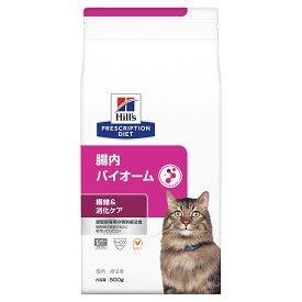 ヒルズ プリスクリプション・ダイエット〈猫用〉 腸内バイオーム 500g 特別療法食 ドライフード 関東当日便