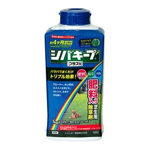 除草剤 芝生用 レインボー シバキーププラス∨ 1kg 肥料入り 約4ヶ月効果持続 25〜50 関東当日便