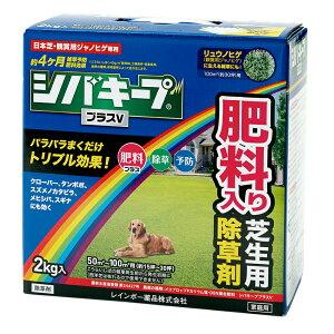 除草剤 芝生用 レインボー シバキーププラス∨ 2kg 肥料入り 約4ヶ月効果持続 50〜100 関東当日便