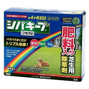 除草剤 芝生用 レインボー シバキーププラス∨ 4kg 肥料入り 約4ヶ月効果持続 100〜200 関東当日便