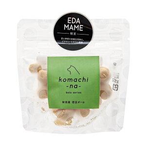 komachi−na− 野菜の力 手ごねボーロ 枝豆 25g 国産 秋田県産 関東当日便