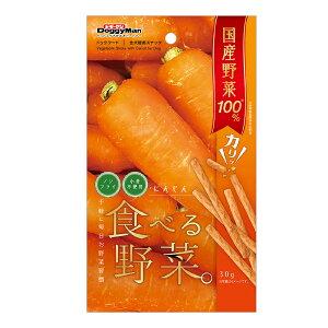 ドギーマン 食べる野菜 にんじん 30g 関東当日便