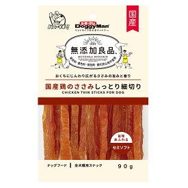 ドギーマン 無添加良品 国産鶏のささみしっとり細切り 90g 関東当日便