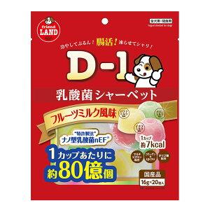 マルカン 乳酸菌シャーベット フルーツミルク風味 16g×20個 関東当日便