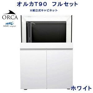 □(超大型)オルカORCA−T 90フルセット ホワイト オーバーフロー水槽 本州四国送料無料・同梱不可・代引不可 3個口 才数700