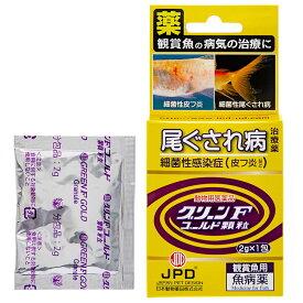 動物用医薬品 観賞魚用魚病薬 グリーンFゴールド 顆粒 2g×1包 関東当日便