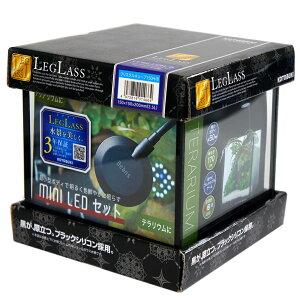 コトブキ工芸 kotobuki クリスタルキューブ150/B 3点LED ブラック お一人様5点限り 関東当日便