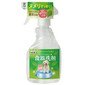 犬猫用 食器用洗剤&アクリルたわしセット 関東当日便