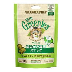 グリニーズ 猫用 グリルチキン・西洋マタタビ風味(キャットニップ)60g 正規品 関東当日便