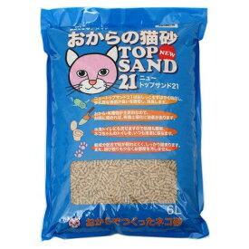 猫砂 サンメイト おからの猫砂 ニュ−トップサンド21 6L おからの猫砂 流せる 固まる 燃やせる お一人様6点限り 関東当日便
