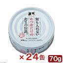 三洋食品 何も入れないかつおだけのたまの伝説 70g 24缶入り 関東当日便
