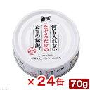 三洋食品 何も入れないまぐろだけのたまの伝説 70g 24缶入り 関東当日便
