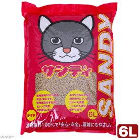 猫砂 サンメイト 植物原料100%の猫砂 サンディ 6L お一人様6点限り 関東当日便