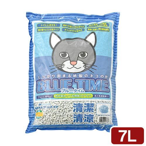 猫砂 サンメイト ブルータイム 7L 猫砂 紙 固まる 流せる 燃やせる お一人様7点限り 関東当日便