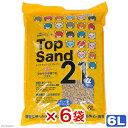 猫砂 サンメイト トップサンド21アルファ 6L おからの猫砂 流せる 固まる 燃やせる 6袋入り お一人様1点限り…