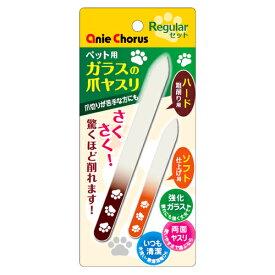 アニーコーラス ペット用 ガラスの爪ヤスリ レギュラーセット 関東当日便