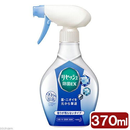 花王 リセッシュ 除菌EX 香りが残らないタイプ 本体 370ml 関東当日便