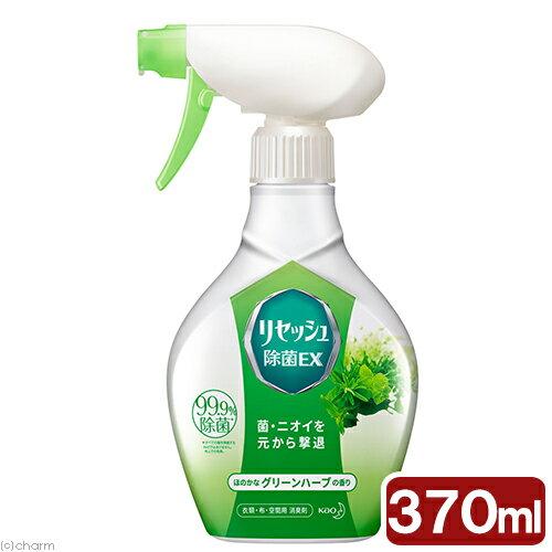 花王 リセッシュ 除菌EX グリーンハーブの香り 本体 370ml 関東当日便