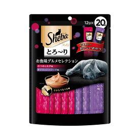 シーバ とろ〜り メルティ お魚味グルメセレクション 12g×20本 キャットフード 関東当日便