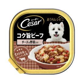 シーザー おうちレシピ コク旨ビーフ チーズ&野菜入り 100g 関東当日便