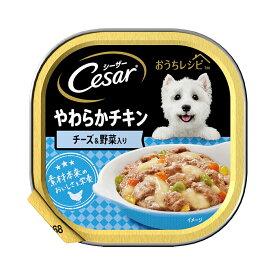 シーザー おうちレシピ やわらかチキン チーズ&野菜入り 100g 関東当日便