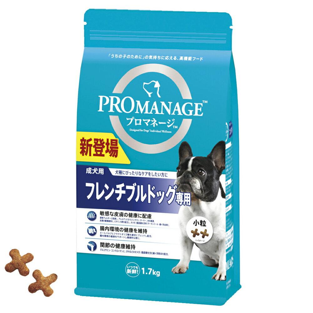 プロマネージ 成犬用 フレンチブルドッグ専用 1.7kg 関東当日便