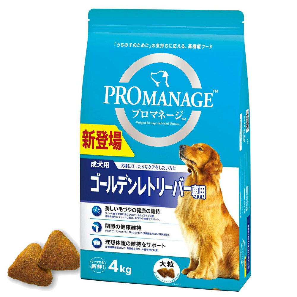 プロマネージ 成犬用 ゴールデンレトリーバー専用 4kg 関東当日便