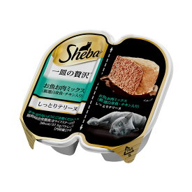 シーバ 一皿の贅沢 しっとりテリーヌ 厳選お魚お肉ミックス(白身魚・チキン) 75g(37.5g×2個) 6個入り 関東当日便