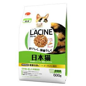 ラシーネ 日本猫 600g 関東当日便