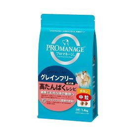 プロマネージ 成犬用 高たんぱくレシピ チキン 中粒 1.4kg ドッグフード 関東当日便