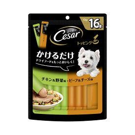 シーザー トッピング チキン&野菜味とビーフ&チーズ味 12g×16本 関東当日便
