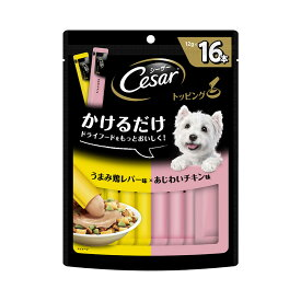 シーザー トッピング うまみ鶏レバー味とあじわいチキン味 12g×16本 関東当日便
