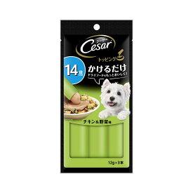 シーザー トッピング 14歳からの チキン&野菜味 12g×3本 関東当日便