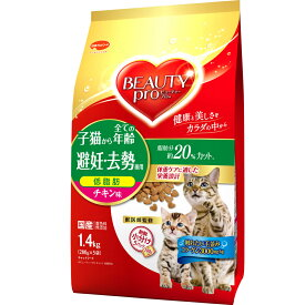 ビューティープロ キャット 避妊・去勢後用 チキン味 1.4kg(280g×5袋) 関東当日便