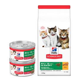 ヒルズ サイエンス・ダイエット キャットフード キトン 12ヶ月まで 子猫用 チキン 1.8kg お試し2缶(レバー&チキン)おまけ付き 関東当日便