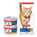 サイエンスダイエット シニア チキン 高齢猫用 1.8kg(600g×3袋) お試し2缶(チキン)おまけ付き 関東当日便