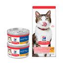 サイエンスダイエット シニアライト チキン 高齢猫用 1.8kg お試し2缶(チキン)おまけ付き 関東当日便