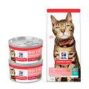 サイエンスダイエット ライト まぐろ 肥満傾向の成猫用 1.8kg(600g×3袋) キャットフード ヒルズ【HLS_DU】…