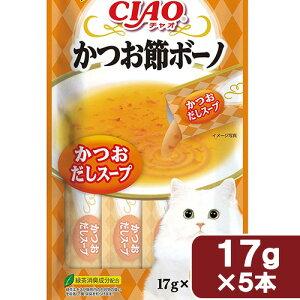《新商品確認待ち対応済み》いなばCIAOかつお節ボーノかつおだしスープ【HLS_DU】関東当日便